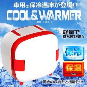車用 保冷温庫 クール & ウォーマー2 冷蔵庫 保冷 保温 収納力 機能性 コンパクト ドリンク キャンプ パーティー カー用品 人気 おすすめ ET-CB-D028 shopeast