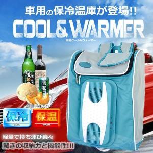 車用 保冷温庫 クール & ウォーマー3 冷蔵庫 保冷 保温 収納力 機能性 コンパクト ドリンク キャンプ パーティー カー用品 人気 おすすめ ET-CB-R104 shopeast