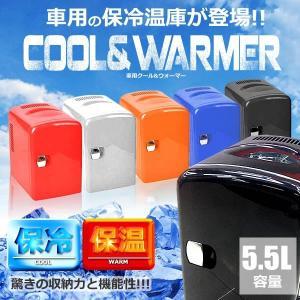 車用 保冷温庫 クール & ウォーマー4 冷蔵庫 保冷 保温 収納力 機能性 コンパクト ドリンク キャンプ パーティー カー用品 人気 おすすめ ET-CR55 shopeast