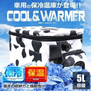 車用 保冷温庫 クール & ウォーマー4 冷蔵庫 保冷 保温 収納力 機能性 コンパクト ドリンク キャンプ パーティー カー用品 人気 おすすめ ET-COW5L shopeast