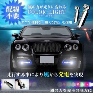 風力発電 LED搭載 カラーLEDライト 車 風 電気 カスタム 外装 インテリア カー用品 人気 おすすめ ET-CLT02|shopeast