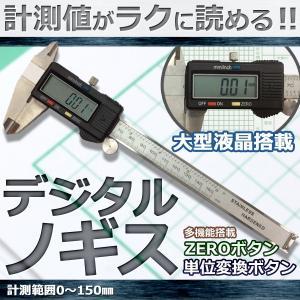 ラクラク読める デジタルノギス 大型液晶 工具 測定 ET-A006 shopeast