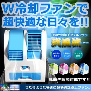 USB電源 デスクファン 弐風流 ダブルファン 冷却 ミニフ...