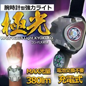 コンパス付き 充電式 腕時計型 強力 ライト リストライトウォッチ ハンズフリー アウトドア レジャー サバイバル 防災 避難 夜釣り ET-KY-2211|shopeast