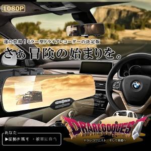 ドラレコクエスト そして車道へ フルHD ミラー ドライブレコーダー 1080P 広角度120度 暗視 上書き 大型 液晶 カメラ 車 人気 おすすめ 録画 ET-DORKUE|shopeast