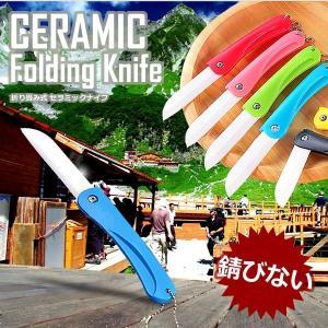 セラミック 折り畳みナイフ コンパクト アウトドア 錆びない 子供でも使える 小型 キーホルダー ET-KNIFE01 shopeast