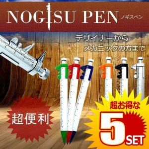 5セット 特典あり ノギス付き ボールペン 定規 ものさし 工具 測定 NOGIPEN shopeast