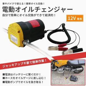 電動式 オイルチェンジャー 上抜き方式 12Vバッテリー専用 バイク 自動車 オイル交換 ET-CHANGE|shopeast