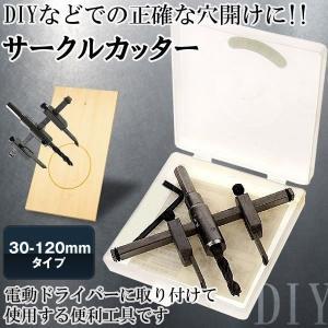 サークルカッター 30-120mmタイプ DIY 工作 工具 木工用 六角レンチ ドリル CIRCC-30120 shopeast