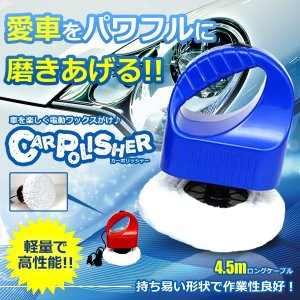 車用 電動 カーポリッシャー 洗浄 洗車 ワックスがけ 軽量 コンパクト愛車 掃除 カー用品 人気 車中泊 おすすめ 電動クリーナー ET-BSD-3002|shopeast