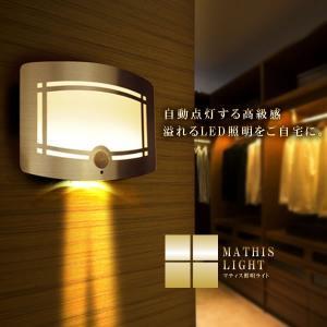マティス照明 LEDライト 高級感 人感センサー 明るさセンサー ECO 自動点灯4000K 壁掛け 10灯 インテリア おしゃれ 人気 ET-MATIS|shopeast