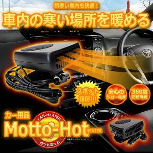 車載用 ヒーター もっとほっと スポット 暖房 結露 凍結 フロントガラス 後部座席 車内 インテリア 便利 カー用品 冬 人気 ET-MOTHOT|shopeast