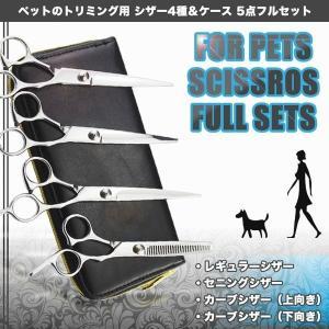 ペット用トリミングシザー 4点セット 収納ケース付属 ハサミ セニング スキバサミ カーブ 毛 切る 自宅 犬 ペット用品 ET-FSF|shopeast