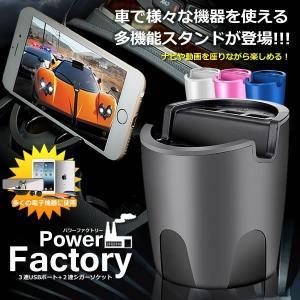 車載 パワーファクトリー3連 USBポート 2連 シガーソケット 充電 給電 スマホ タブレット ドライブレコーダー 車中泊 旅行 車内 便利 ET-CZK-8007 shopeast