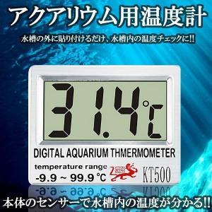 アクアリウム デジタル 温度計 水温 チェック 水槽 両面テ...