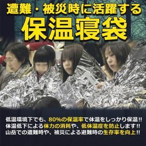 低体温防止 保温 エマージェンシーシュラフ 寝袋 防災 キャンプ アウトドア ET-EMAS|shopeast|02