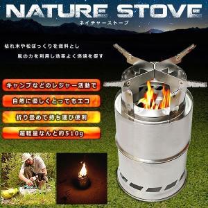 即納 ネイチャーストーブ はんごう 焚火 エコロジー キャンプ アウトドア レジャー 軽量 ET-NATURE03