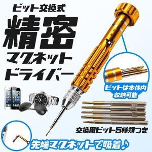 ビット交換式 精密 マグネットドライバー 特殊 梅花 iPhone メガネ 腕時計 工具 ET-SK9008 shopeast