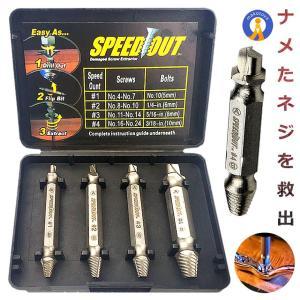 ネジ切り先生 なめたボルト 簡単 取り外す DIY 工具 家具 電子機器 ドライバー 鉄 銅 六角 便利グッズ なめたネジはずしビット DZ-1500 shopeast