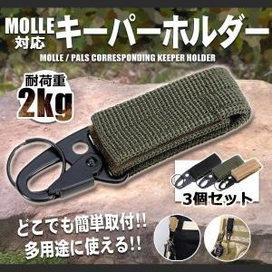 MOLLE/PALS対応 キーパーホルダー 3個セット ベルト カラビナ フック キーホルダー ミリタリー ベルトループ サバゲー ストラップ ET-KPHOLDER|shopeast