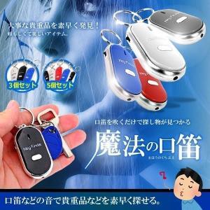 魔法の口笛 3台セット 紛失物 貴重品 探す 探知機 受信機 探し物発見機 財布カバン 捜索 ET-QF-315
