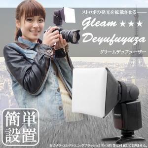 グリーム ディフューザー カメラ ストロボ フラッシュ 機材 撮影 光 拡散 アクセサリー 一眼レフ...