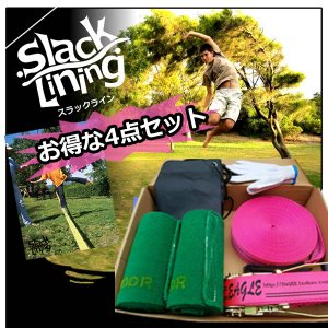 スラックライン 4点 セット 収納袋 手袋 ツリーウェア バランスウォーカー 体幹 トレーニング 綱渡り ET-SLACKLINE-SET