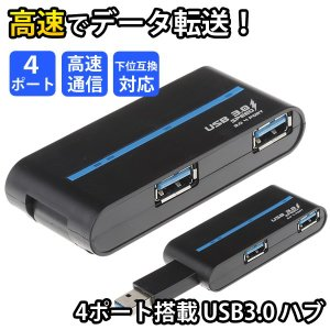 USB3.0 ハブ 4ポート コンパクト USB2.0/1.1 互換性あり ノート パソコン PC ET-HUB30P4