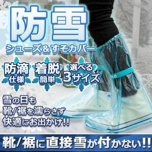 防雪 すそ&シューズカバー 膝下 防滴 防雨 豪雨 豪雪 積雪 靴 簡易深靴 ET-FUKAGUTU|shopeast