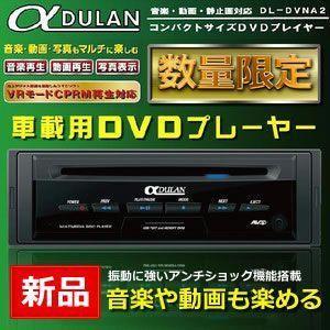 車載用 DVDプレーヤー アンチショック機能搭載 CPRM対応 DL-DVNA2|shopeast