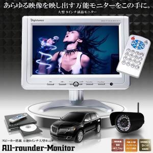 9インチ 高画質 オールラウンド 万能 モニター 液晶 バックカメラ 防犯カメラ 専用 リモコン AV 車載 TV DVD ET-ALLMONIT shopeast
