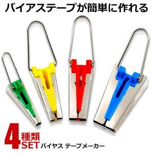 バイアス バイヤス テープメーカー 家庭用ミシン アタッチメント 4サイズセット ET-P-TAPEM