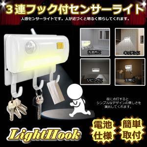 自動 人感 センサー LED ライト 防犯 防災 玄関 冷蔵庫 電池 ネジ 固定 粘着 式 ET-LIGHTFOOK|shopeast