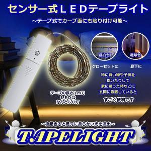 自動 人感 センサー LED テープライト ベッド サイド ランプ 1m 玄関 廊下 昼白色 ET-TAPELIGHT|shopeast