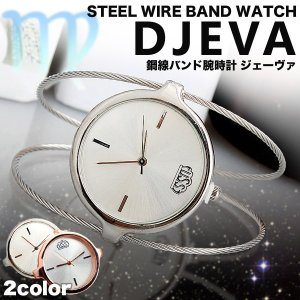レディス ワイヤー 鋼線 バンド 腕時計 ジェーヴァ レディース ファッション おしゃれ ET-DJEVA|shopeast