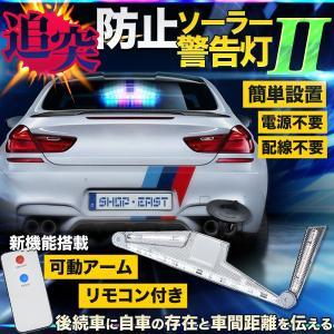 ソーラー 追突防止 警告灯 II 可動アーム イルミネーション リモコン 吸盤 配線不要 後続車 車中泊 高速道路 ET-KLED-N14|shopeast