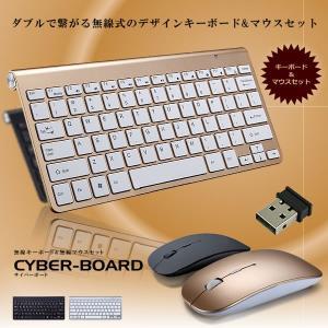 サイバーボード 無線 マウス キーボード おしゃれ 感度 パソコン PC 周辺機器 おしゃれ 無線機 USB ワイヤレス CYBERBの画像