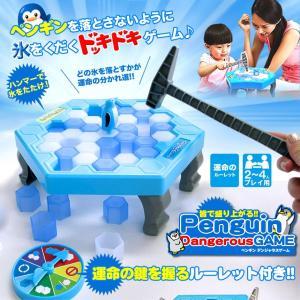 ペンギン デンジャラス ゲーム 氷 くずし ドキドキ パーティー みんなで 盛り上がる 子供 大人 ハンマー 動物 贈り物 PENDENGER