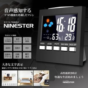 簡単操作 高性能 カラー液晶 デジタル湿度計 温度計室内 目覚まし時計 卓上電子温湿度計 ホーム 気象計 音声センサー DEZICARE