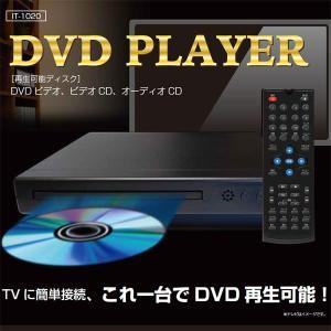 AITEC 簡単接続 据え置き DVDプレーヤー IT-1020 (リモコン付)  AVケーブル EB-IT-1020 shopeast