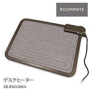 即納 ROOMMATE デスクヒーター 机ヒーター 机下暖房 テーブルヒーター デスク下ヒーター こたつ EB-RM5500A