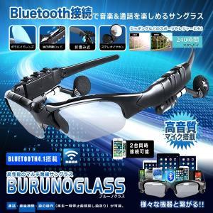 ブルーノグラス サングラス ステレオ 無線 ワイヤレス Bluetooth ヘッドホン イヤホン スマホ タブレット 通話 電話 BURUNOGLASS