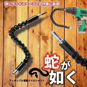 フレキシブル シャフト 蛇が如く 電動 六角 ドライバー ドリル 接続 工具 ツール 穴あけ ネジ 締め DIY ビット ビス HEBIGOTOKU shopeast