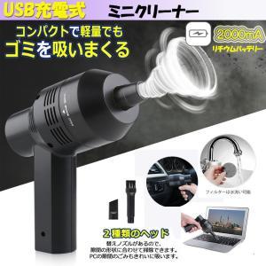 ミニクリーナー キー掃除機 USB充電式ミニクリーナー 卓上ブラシ ハンディOA除塵 掃除 集塵装置 強力吸引 JUDENMINI