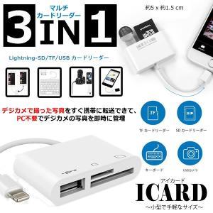 Lightning SDカード カメラリーダー iPhone iPad SDカードリーダー 3in1 SDカード Micro SDカード マルチカードリーダー ICARD