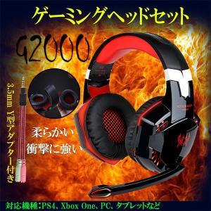 ゲーミングヘッドセット ps4 ヘッドホン ヘッドフォン イヤホン マイク プレステ4 Playst...