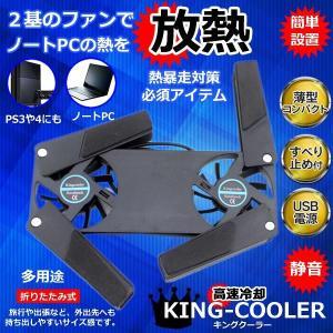 熱暴走対策の必須アイテム!  2基のファンでノートPCの熱を放出。  折りたたんでコンパクトに収納&...