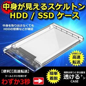 2.5インチ HDD / SSD ケース USB 3.0 UASP対応 透明 ハードディスク ボックス 外付け ドライブ ケース ネジ 工具不要 2TB SUKERU shopeast