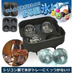 4個 大ボール 製氷皿 シリコーン製 フタ付き 氷 まる 丸型 お菓子 型 TOREI