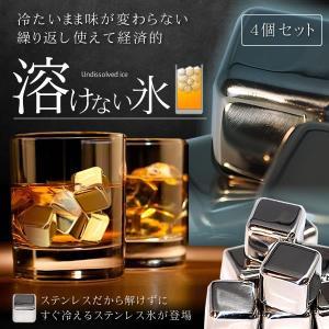 溶けない氷 4個セット ステンレス ドリンク 冷却 お酒 炭酸 アイス 飲み物 便利 エコ おしゃれ 雑貨 TOKEKOORI